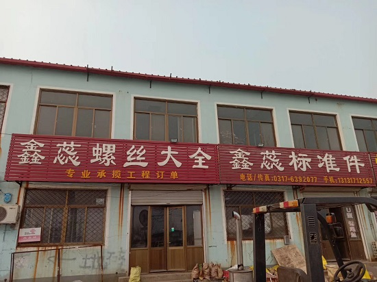 滄州聯化緊固件—鑫蕊標準件門市部