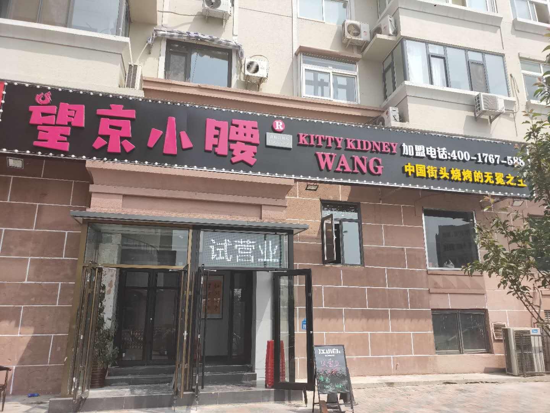 京城一霸gd视讯app下载空降天津,深夜不回家只为烤串加冕!
