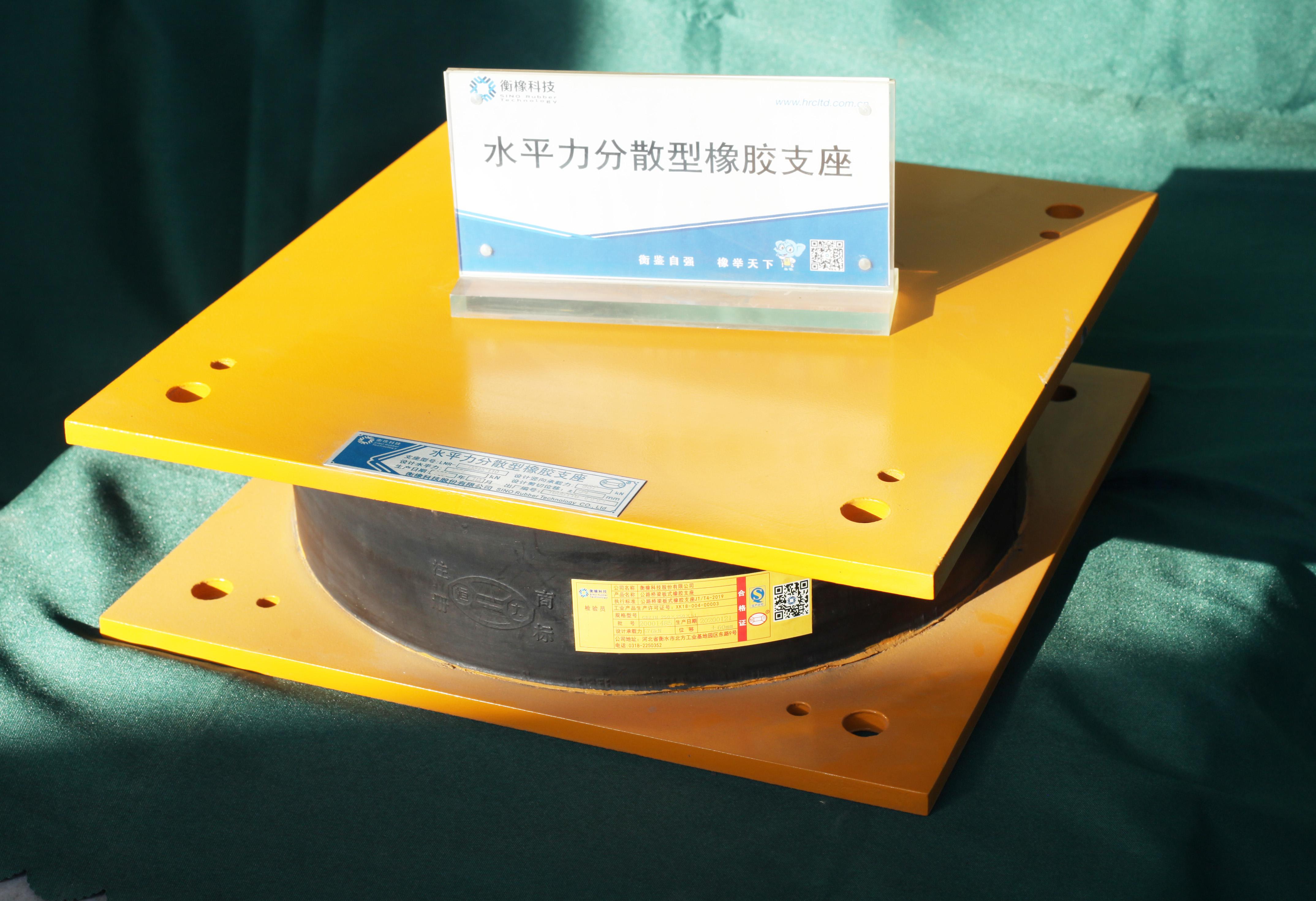 水平力分散型橡膠支座