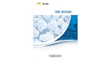 钨粉碳化钨粉