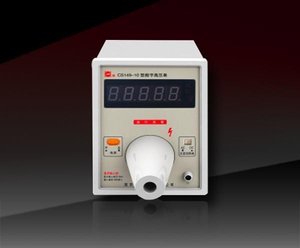 數字高壓表 CS149-10/ CS149-20A/ CS149-30A