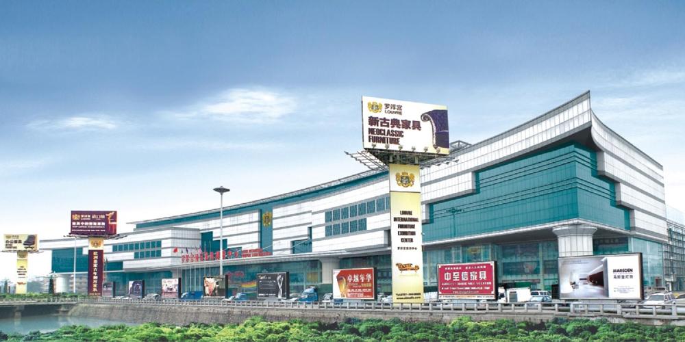 广东罗浮宫国际家具博览中心