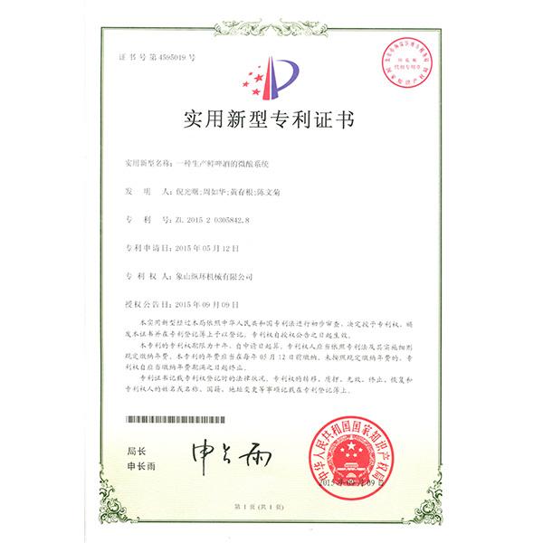 實用新型專利證書4595019-2