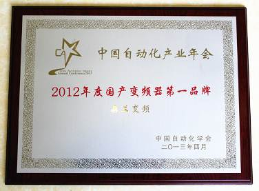 "Slanvert wins ""Best China-Made Inverter Brand"" for the seventh straight year."