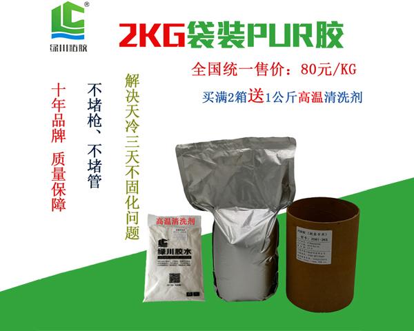 恭喜綠川膠水廠家研發的PUR膠高溫清洗劑成功上市