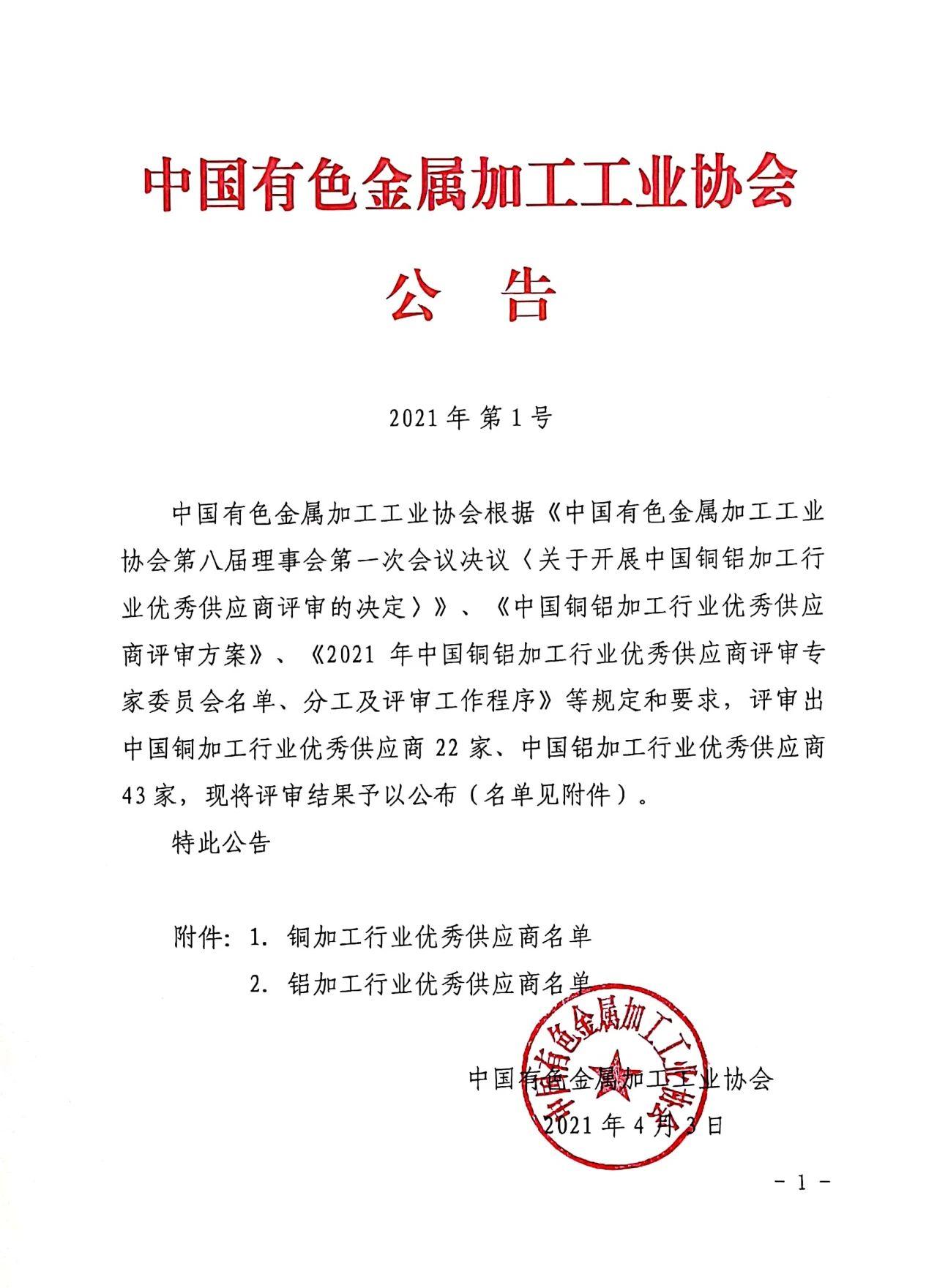 大連康豐獲評中國銅加工行業優秀供應商