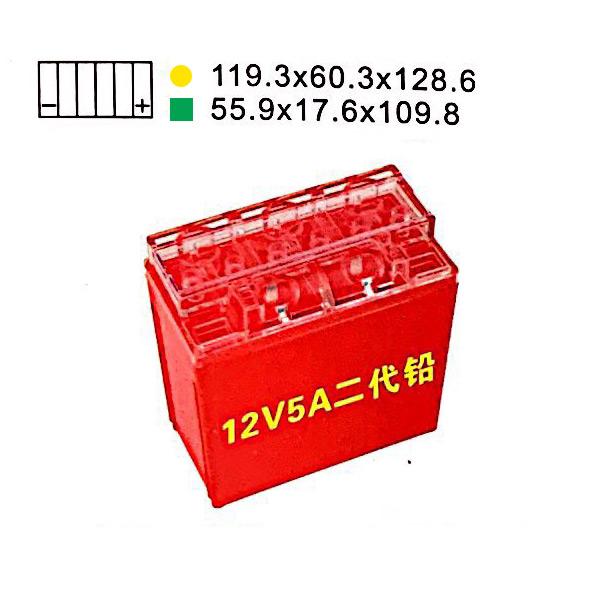 12V5A 二代鉛