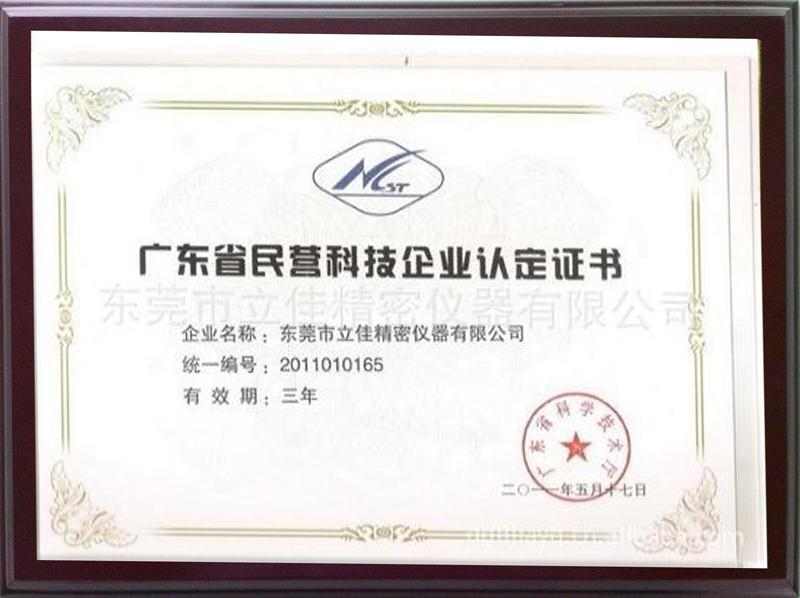 廣東省民營科技企業認定證書