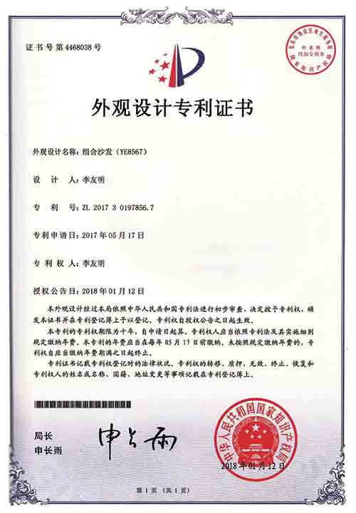 【專利證書】組合沙發(YE8567)