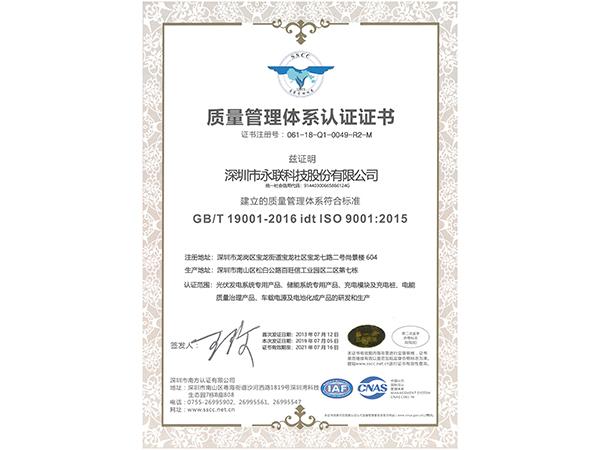 质量管理体系证书-中文2019