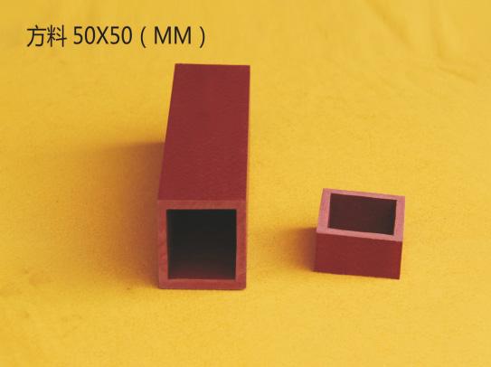 方料50x50(mm)