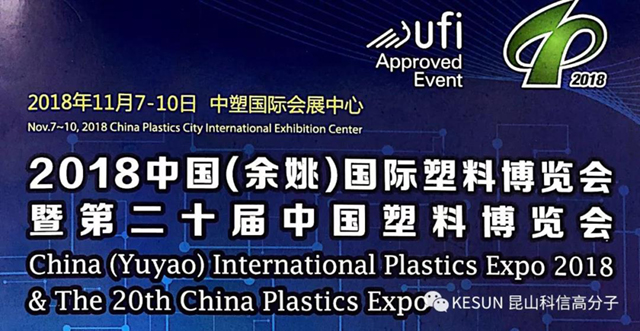 The 20th Yuyao Plastics Exhibition is coming. Are you all ready?