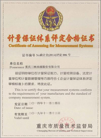 计量保证体系合格证书