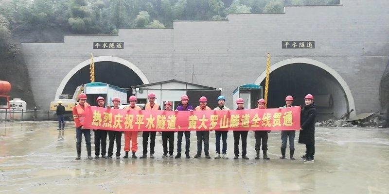平水隧道爆破工程