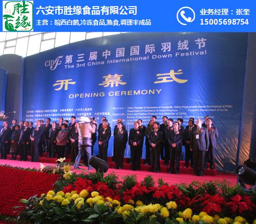 祝賀我司參加第三屆中國國際羽絨節圓滿成功