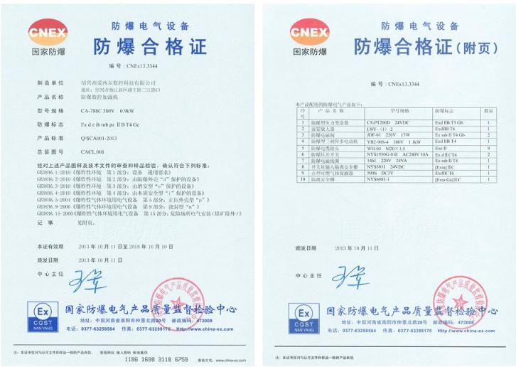 防爆雷竞技电竞机CNEX认证