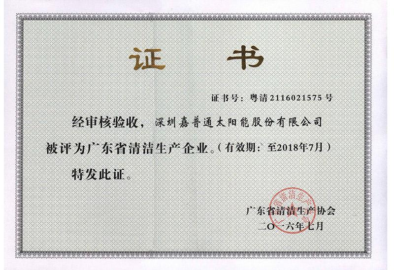 8.4 2016.7-2018.7广东省清洁生产协会-广东省清洁生产企业