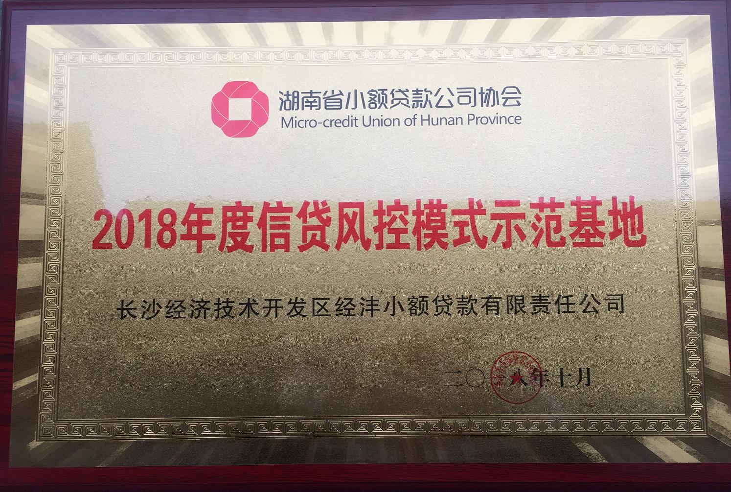 經灃小貸公司——全省2018年度信貸風控模式示范基地