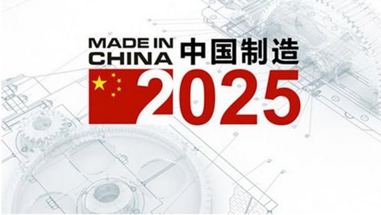 中国制造2025五大工程启动