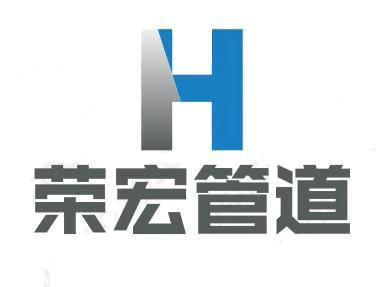 河北榮宏管道有限公司