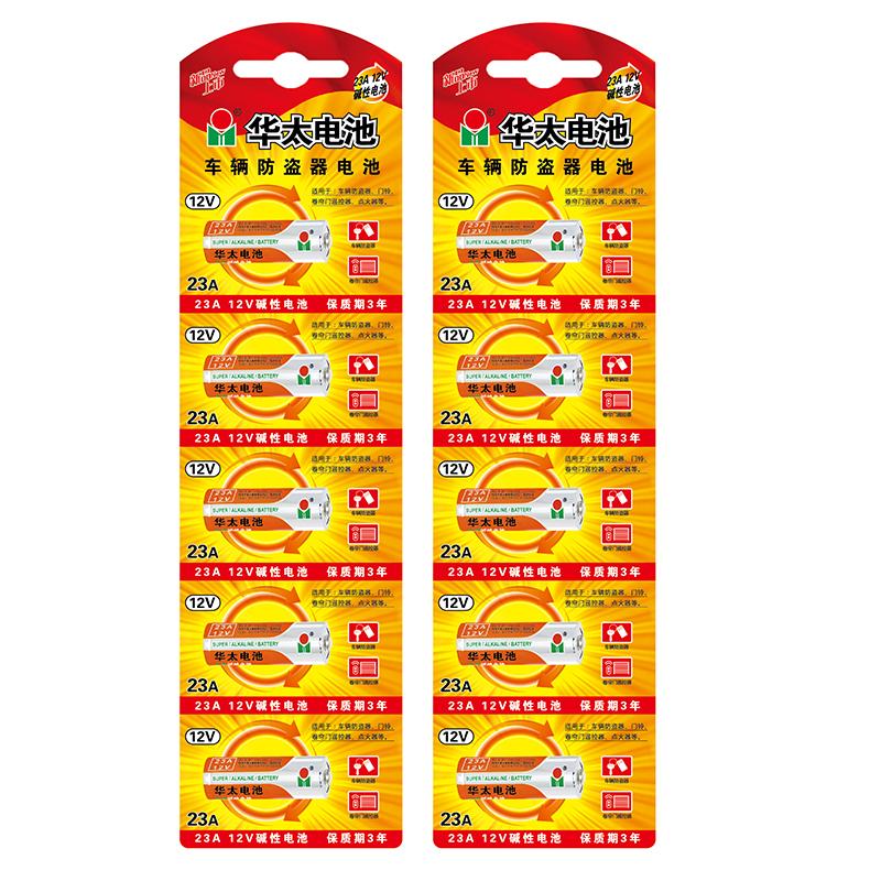 华太碱性12V  23A  5粒卡装
