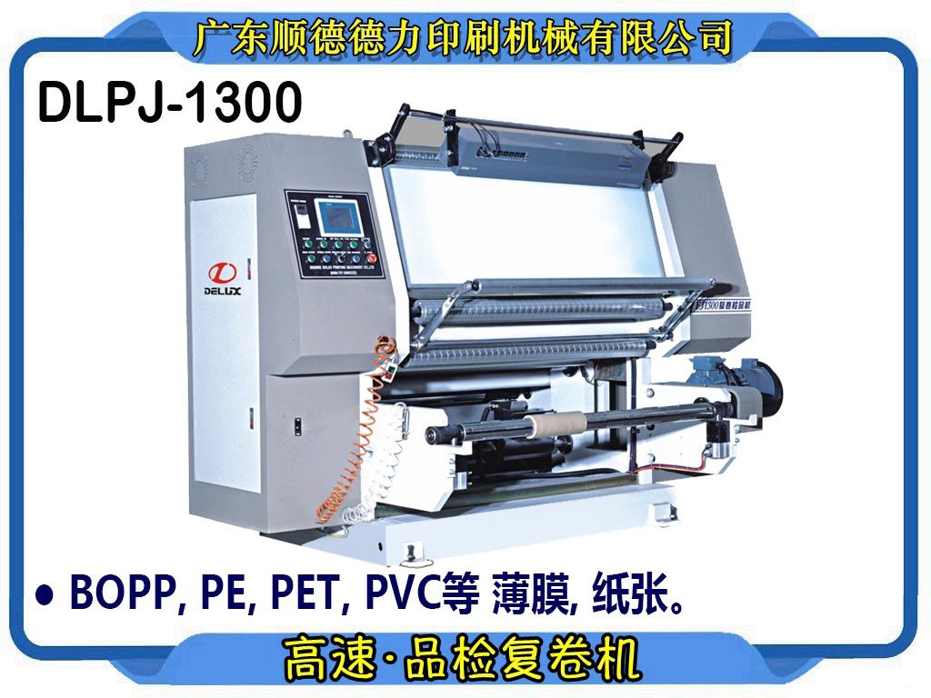 薄膜·紙張:品檢復卷機