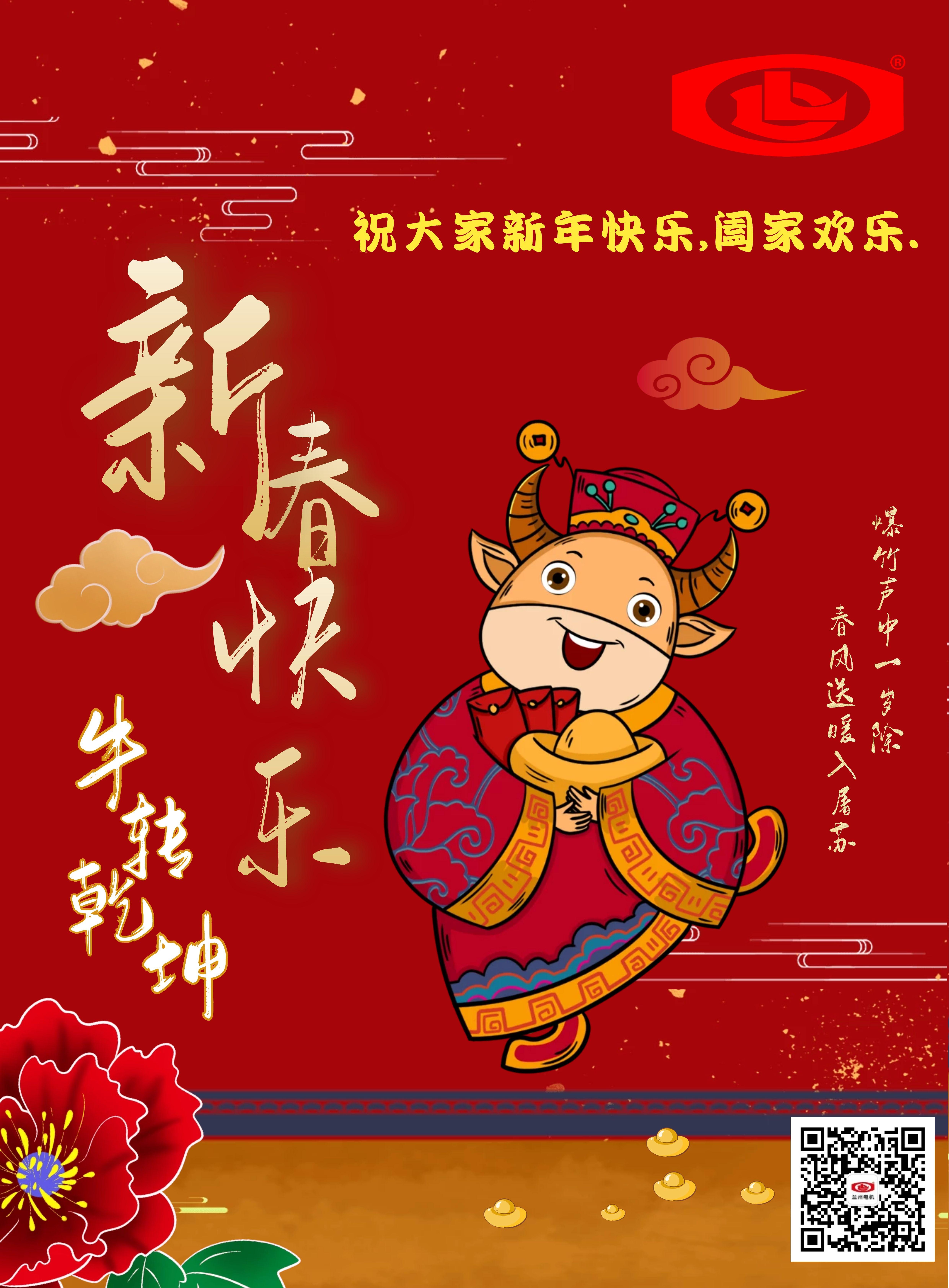祝公司各位员工春节快乐、阖家幸福!
