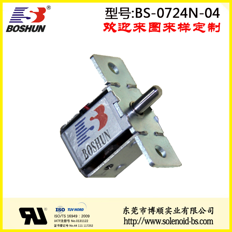BS-0724N-04 保持式电磁铁