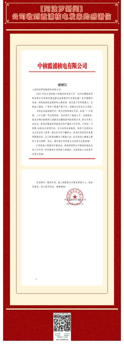 【阿波羅新聞】公司收到霞浦核電發來的感謝信