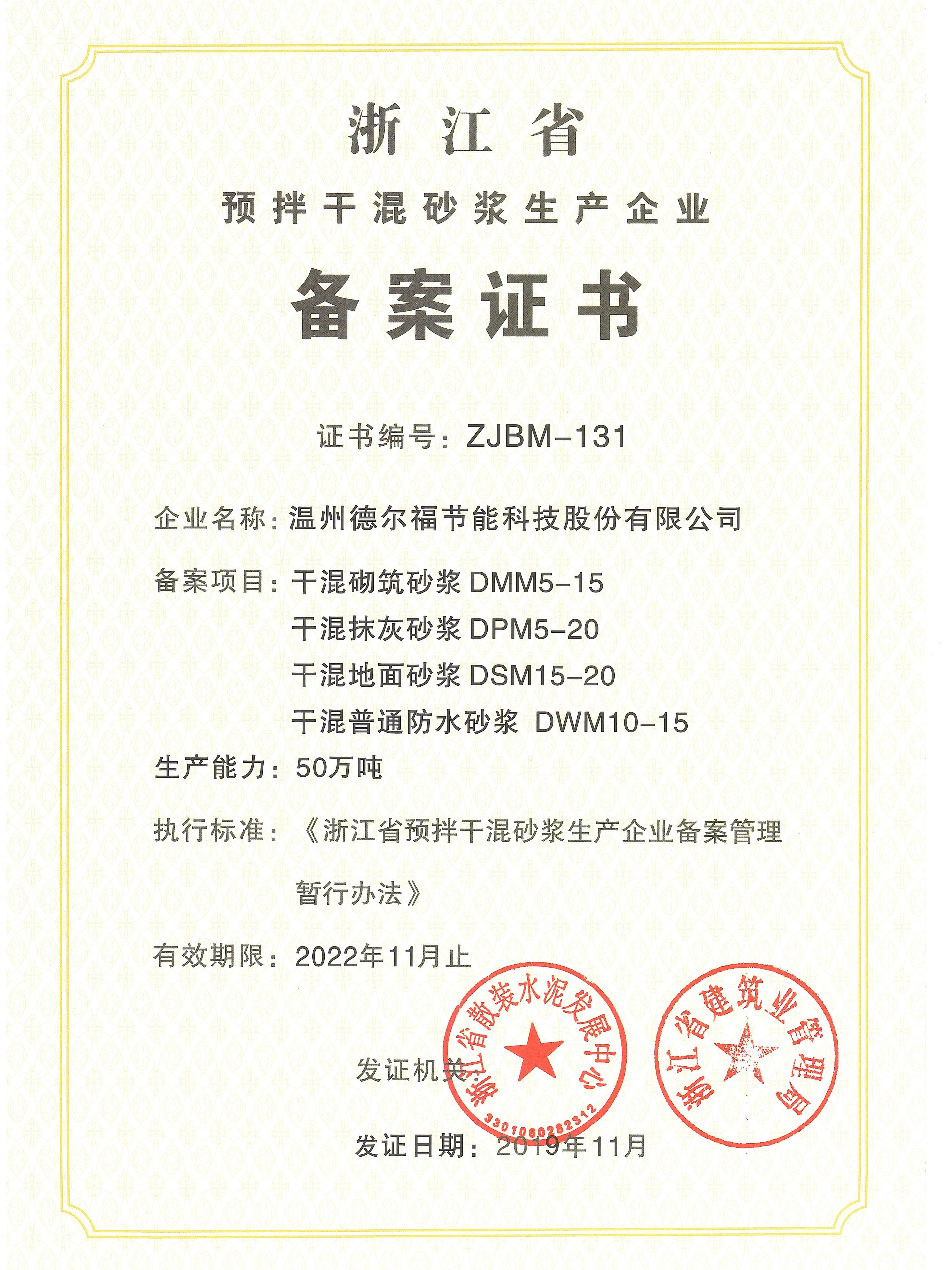 浙江省  预拌干混砂浆生产企业   备案证书