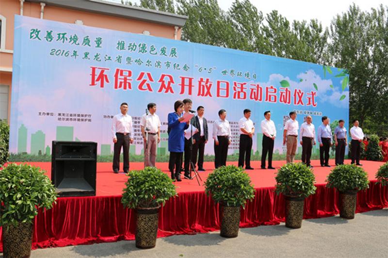 2017年環保公眾開放日活動
