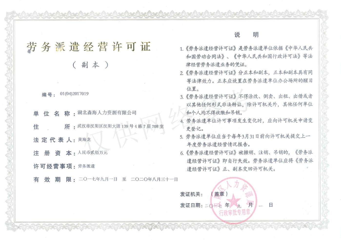 【資質】湖北森海人力資源有限公司勞務派遣經營許可證