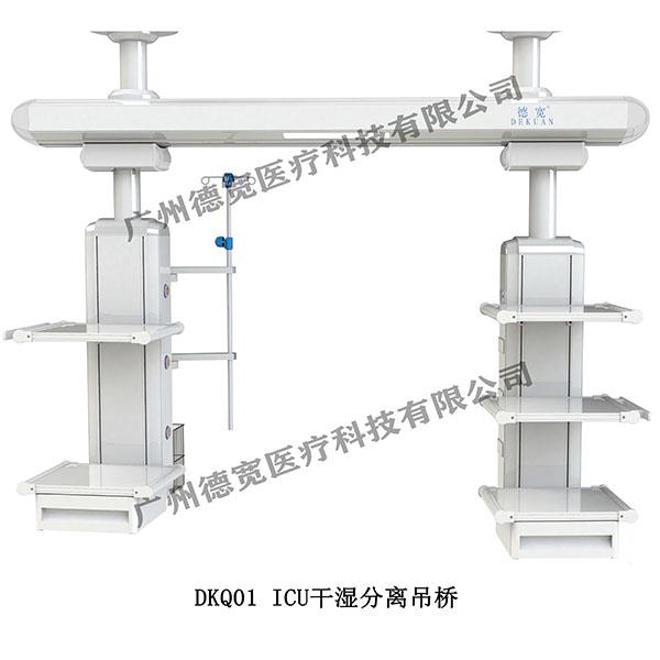 DKQO1 ICU干濕分離吊橋