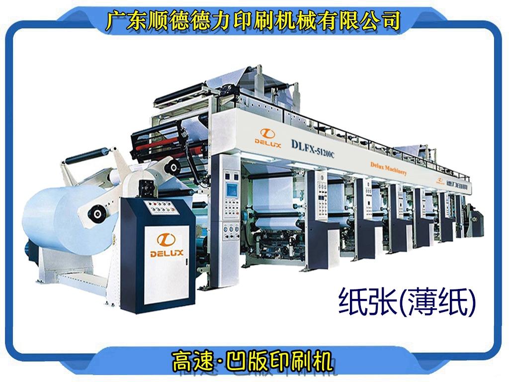 機械軸·紙張·凹版印刷機