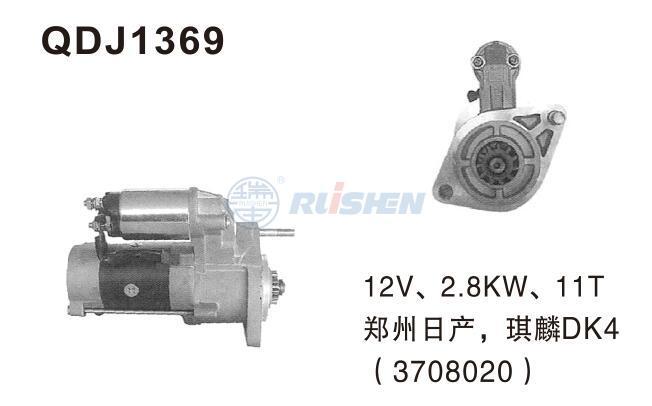 型号:QDJ1369
