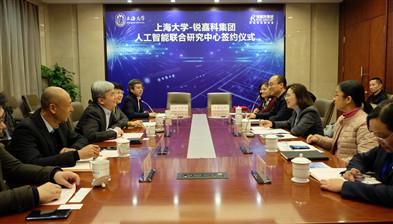 打造人工智能产业新高地! 上海大学-锐嘉科集团人工智能联合研究中心签约仪式隆重举办