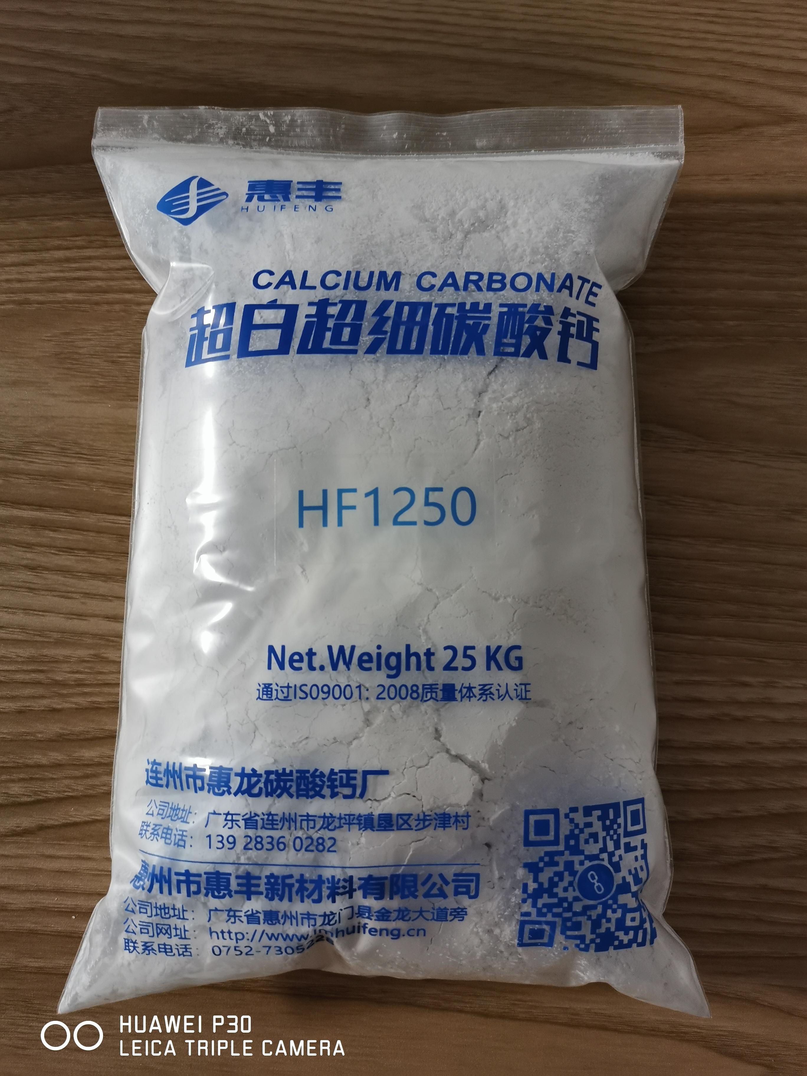 1250目重質碳酸鈣粉(超白超細重鈣)