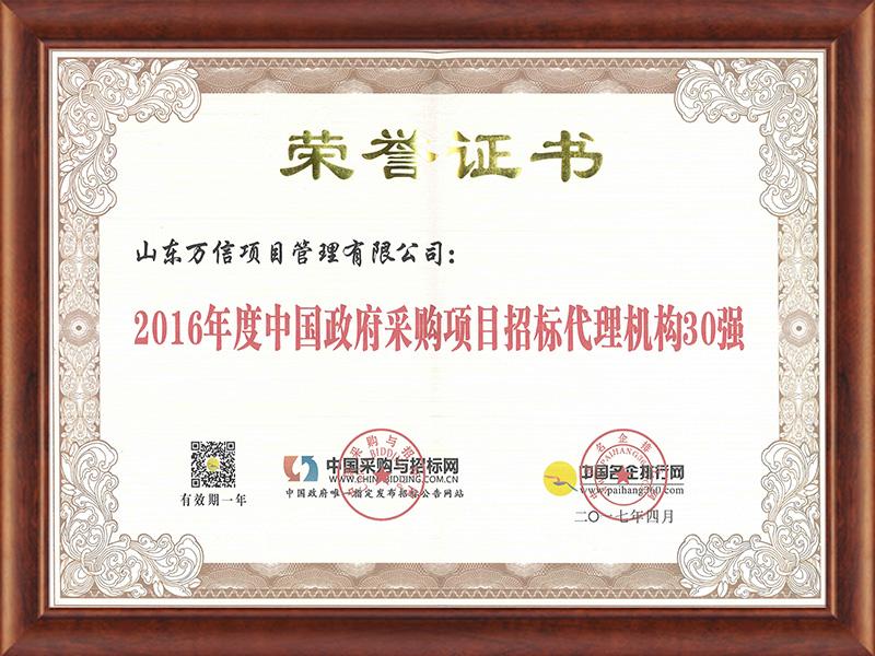 2016年度中國政府采購項目招標代理機構30強