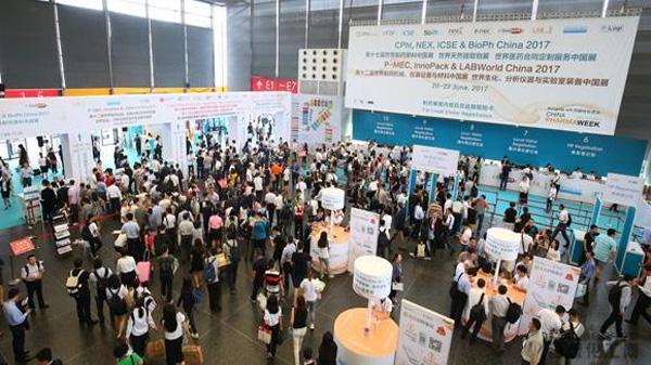 2017世界制藥原料中國展CPHI