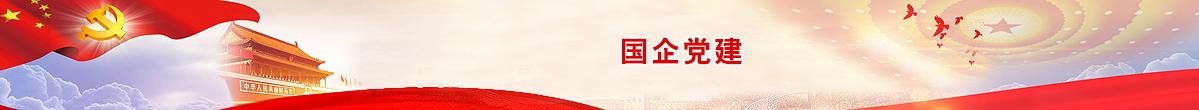 亚博电竞网址-党政建设