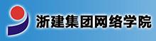 浙建集团网络学院