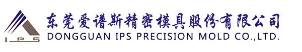 东莞爱谱斯精密模具股份有限公司-logo