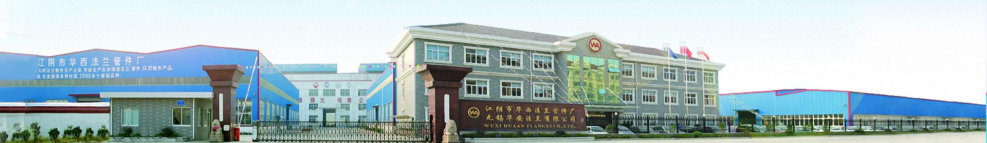 江阴市九游官网个人中心登录法兰管件厂
