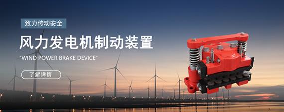 风力发电机制动装置