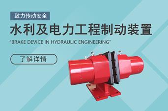 水利及电力工程制动装置