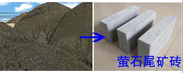 萤石尾矿制砖 萤石选矿尾沙处理方法与设备