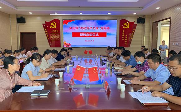 """亚博电竞网站""""流动党员之家""""党支部授牌仪式"""