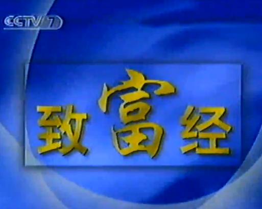 2001年中央七套《致富经》