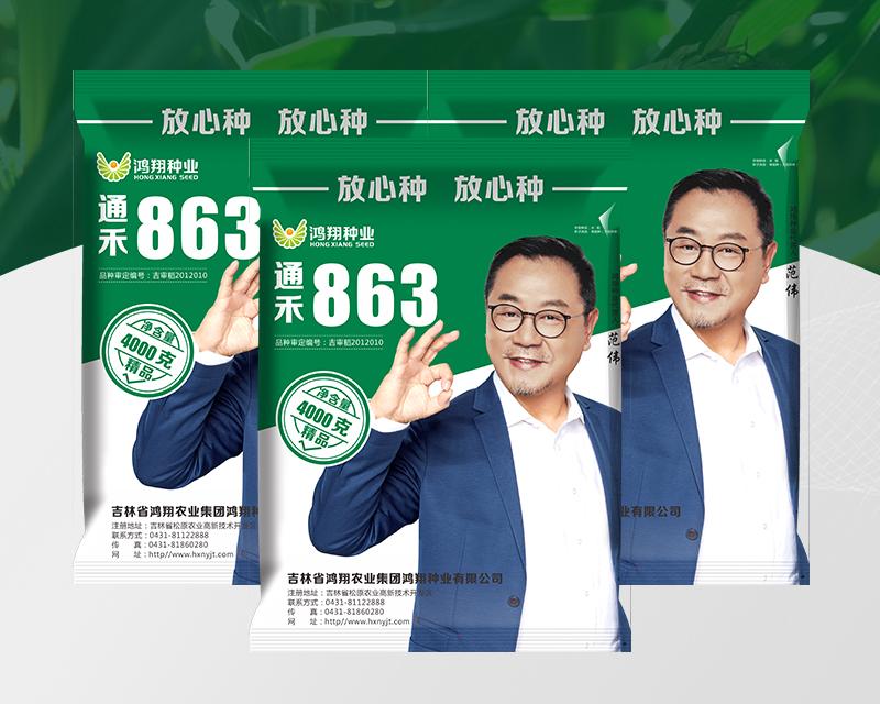 通禾 863