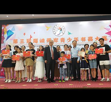 """""""第三届海峡两岸青少年书画大赛""""全国总决赛在京举行!"""